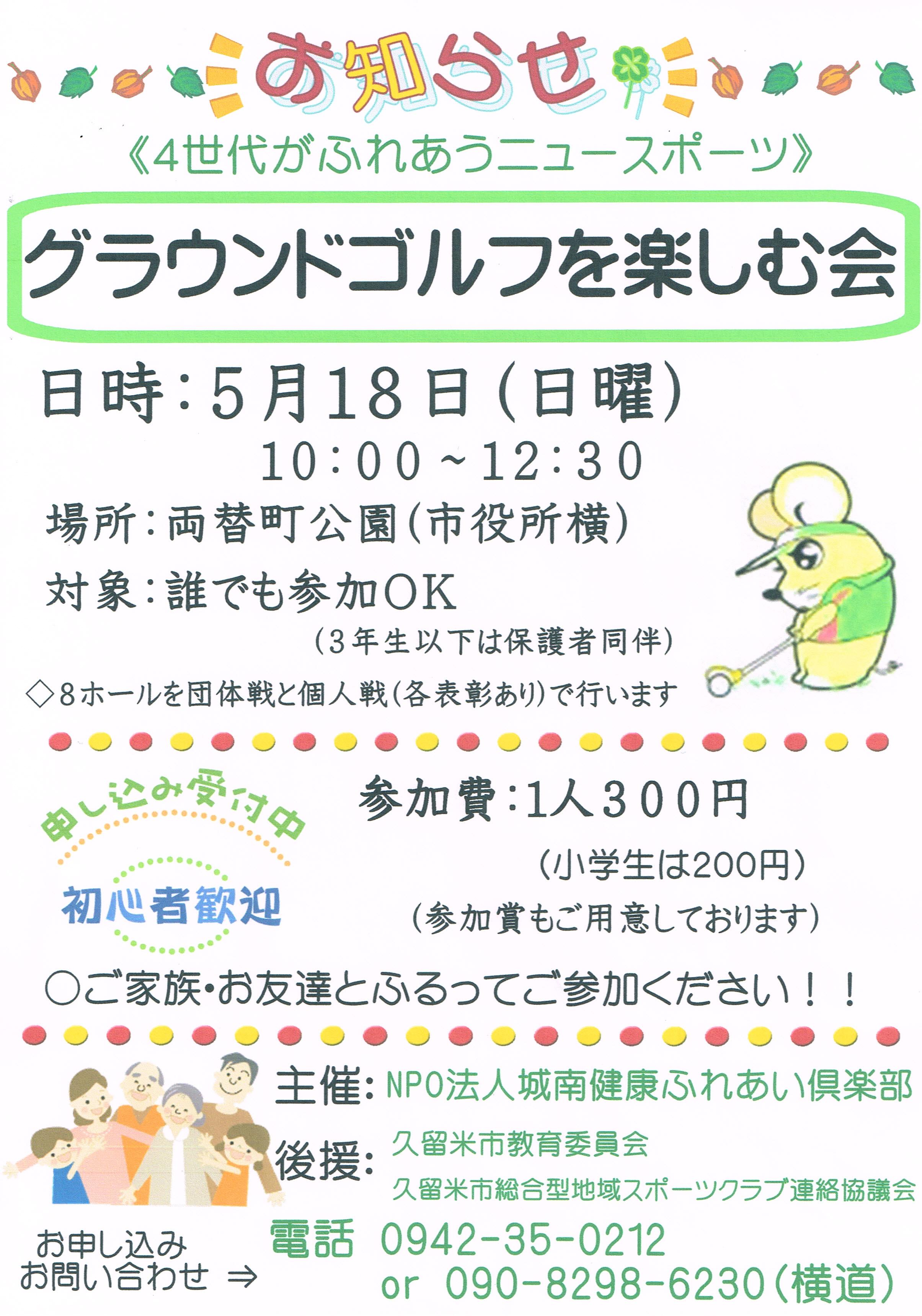 グランドゴルフ(5月18日)
