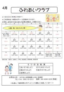4月スケジュール(子ども)