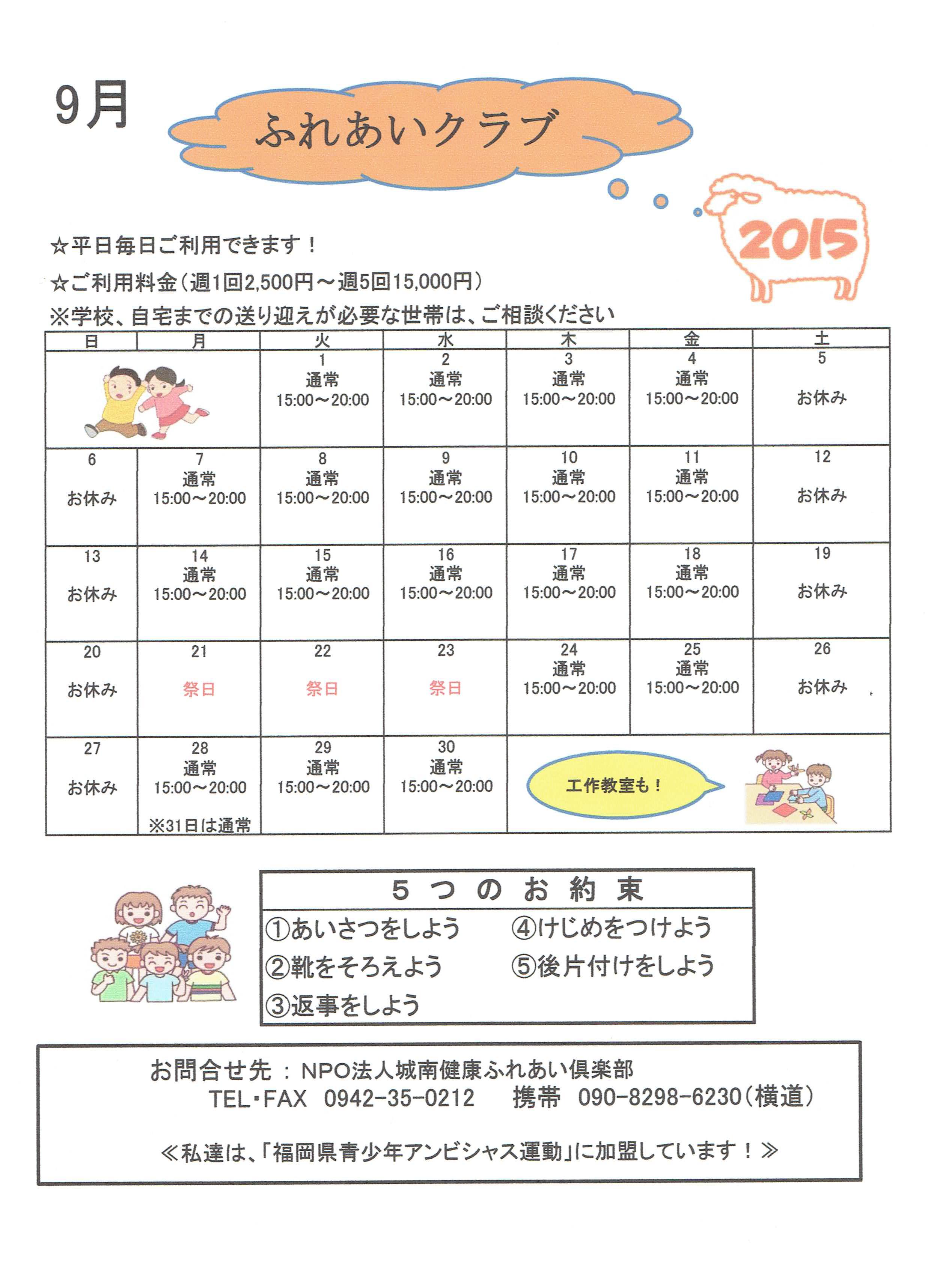 ふれあいクラブ(9月)