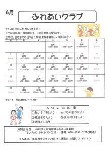 6月スケジュール(ふれあいクラブ)
