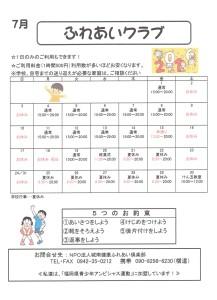 7月スケジュール(子ども
