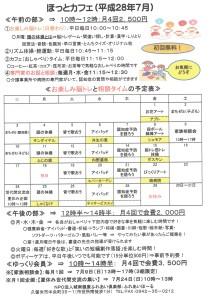 7月スケジュール(大人)